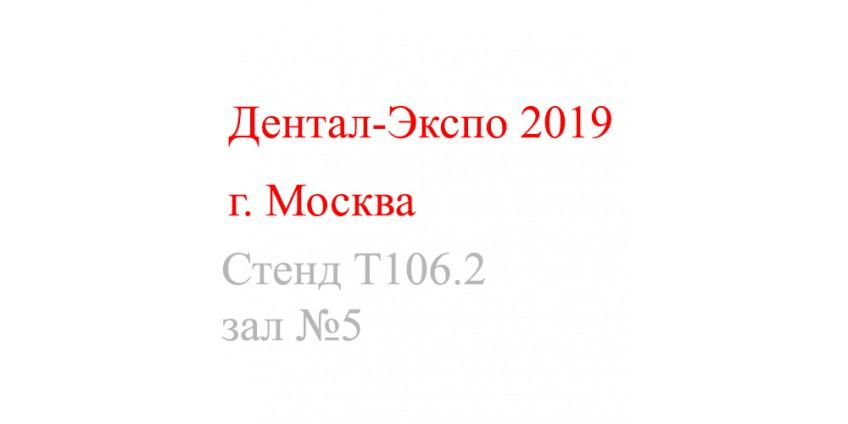 Дентал-Экспо 2019, г.Москва, с 23 - 26 сентября 2019 г.