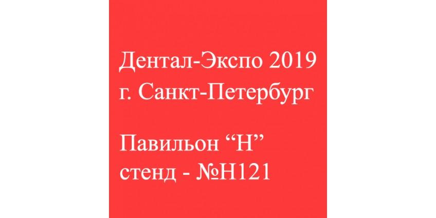 Дентал-Экспо 2019, г. Санкт-Петербург, с 29 - 31 октября 2019 г.