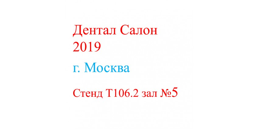 Дентал Салон 2019, г. Москва 22 - 25 апреля 2019 года