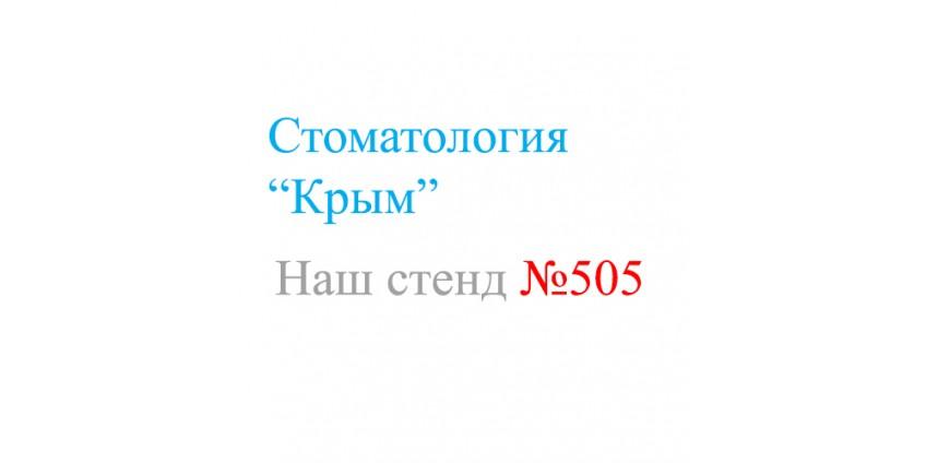 Стоматология Крым 2019, с 10 - 12 октября 2019 г.