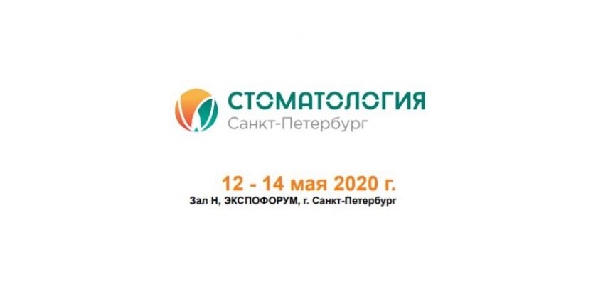 "Стоматология Санкт-Петербург 2020 года. КВЦ ""Экспофорум"""