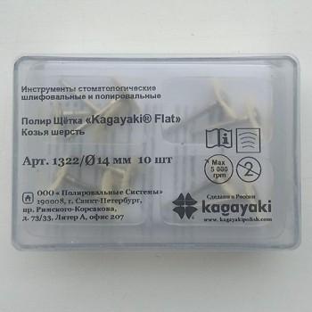 Щетка-коза «KAGAYAKI FLAT» для композитов и керамики (10 шт.)