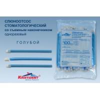 Слюноотсосы стоматологические, одноразовые Кристи Дент - ГОЛУБОЙ - 100 шт/уп.