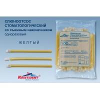 Слюноотсосы стоматологические, одноразовые Кристи Дент - ЖЕЛТЫЙ - 100 шт/уп.