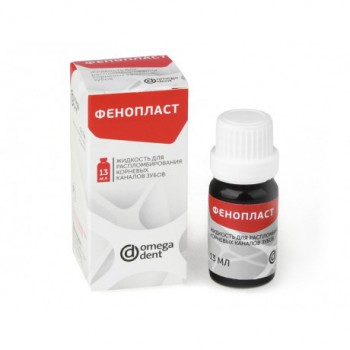 Фенопласт - жидкость для распломбирования корневых каналов- 13 мл / Омега