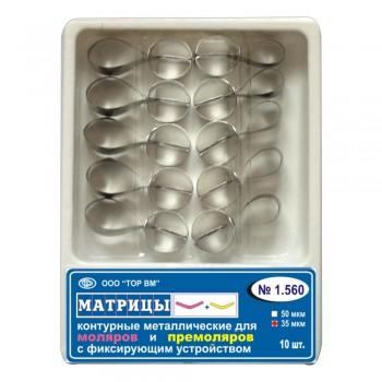 1.560 Матрицы контурные металлические с фиксирующим устройством для премоляров и моляров (форма 4) (для премоляров - 5шт., для моляров 5 шт.) - ТОР ВМ