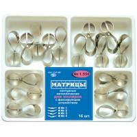 1.550 Матрицы контурные металлические с фиксирующим устройством для моляров. Набор 4-х форм (№№ 1.551, 1.552 – по 4 шт., №№ 1.553, 1.554 – по 5 шт.)