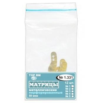 1.331 (1) Матрицы металлические перфорированные - ТОР ВМ