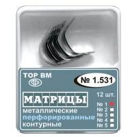 1.531 (1) Матрицы контурные перфорированные металлические - ТОР ВМ