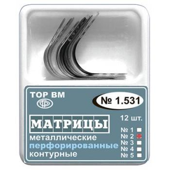 1.531 (2) Матрицы контурные перфорированные металлические - ТОР ВМ