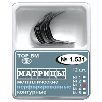 1.531 (3) Матрицы контурные перфорированные металлические - ТОР ВМ