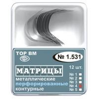 1.531 (4) Матрицы контурные перфорированные металлические - ТОР ВМ