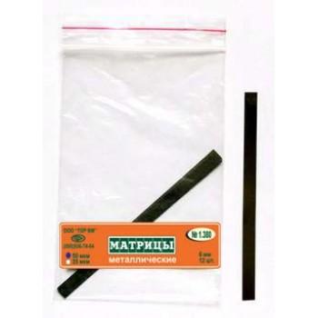 1.380 Матрицы металлические прямоугольные (6 мм * 100 мм) ( 50 мк )