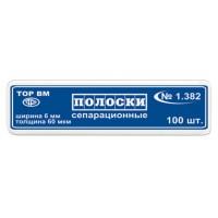 1.382 Полоски металлические сепарационные (ширина 6мм, длина 50мм, толщина 60мкм)