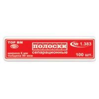 1.383 Полоски металлические сепарационные (ширина 6мм, длина 50мм, толщина 90мкм) - ТОР ВМ