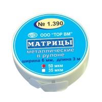 1.390 Матрицы металлические в рулоне (ширина 6 мм, длина 3 м) ( 35 мк ) - ТОР ВМ