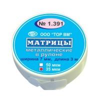 1.391 Матрицы металлические в рулоне (ширина 7 мм, длина 3 м) ( 35 мк ) - ТОР ВМ