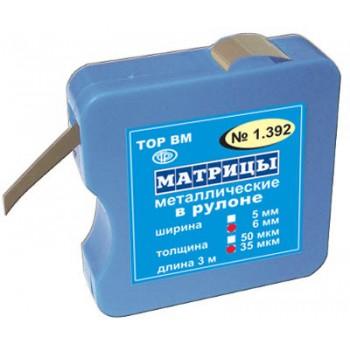 1.392 Матрицы металлические в рулоне (ширина 6 мм, длина 3 м) ( 35 мк )