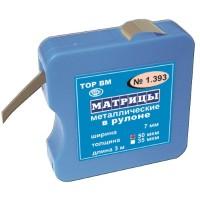 1.393 Матрицы металлические в рулоне (ширина 7 мм, длина 3 м) ( 35 мк ) - ТОР ВМ