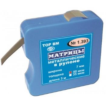 1.393 Матрицы металлические в рулоне (ширина 7 мм, длина 3 м) ( 50 мк ) - ТОР ВМ