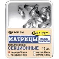 1.0971 Матрицы малые с выступом ( твердые 35 мк ) - ТОР ВМ
