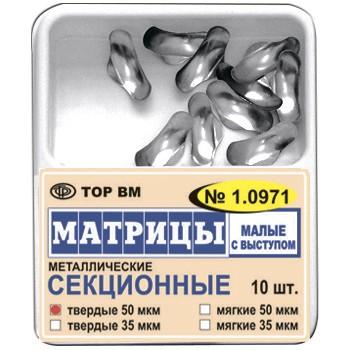 1.0971 Матрицы малые с выступом ( твердые 50 мк ) - ТОР ВМ