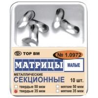 1.0972 Матрицы малые ( твердые 35 мк ) - ТОР ВМ