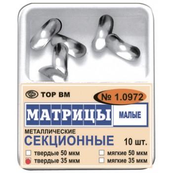 1.0972 Матрицы малые ( 50 мк )