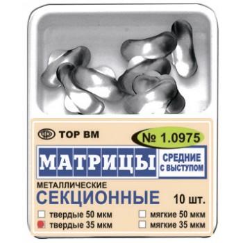 1.0975 Матрицы средние с выступом ( твердые 50 мк ) - ТОР ВМ