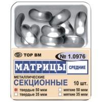 1.0976 Матрицы средние ( твердые 35 мк ) - ТОР ВМ