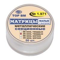 1.971 Матрицы малые с выступом ( 35 мк ) - ТОР ВМ