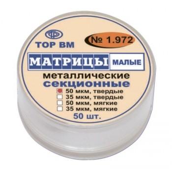 1.972 Матрицы малые ( 35 мк ) - ТОР ВМ