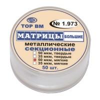 1.973 Матрицы большие ( 35 мк ) - ТОР ВМ