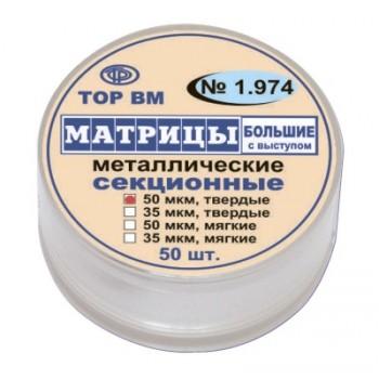 1.974 Матрицы большие с выступом ( 50 мк ) - ТОР ВМ