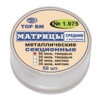 1.975 Матрицы средние с выступом ( 35 мк ) - ТОР ВМ