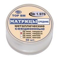 1.976 Матрицы средние ( 35 мк ) - ТОР ВМ