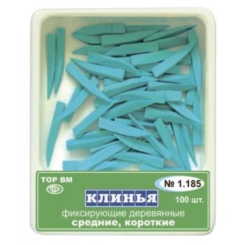 1.185 Клинья деревянные средние короткие (синие) - ТОР ВМ