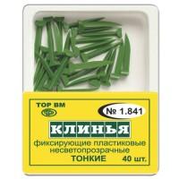 1.841 Клинья пластиковые тонкие - ТОР ВМ
