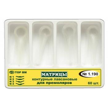 1.190 Матрицы контурные лавсановые для премоляров 4-х форм