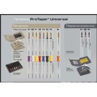 Протейпер (PROTAPER) ручной, размер: F1, 25мм, 6шт/уп