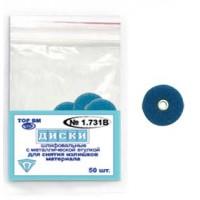 1.731В - D12,7 мм диски полировочные  для снятия излишков материала 50шт, темно-синие - ТОР