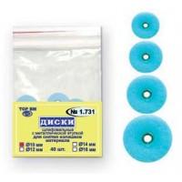 1.731 диски для снятия излишков материала D10 мм ( 40 шт) - ТОР