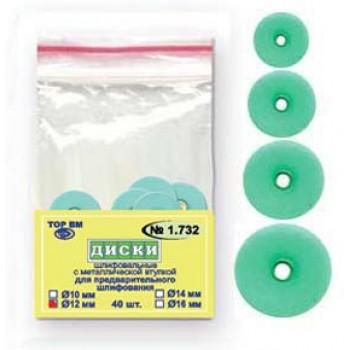 1.732 диски для предварительного шлифования D10 мм ( 40 шт) - ТОР