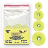 1.733 диски для окончательного шлифования D10 мм ( 40 шт) - ТОР