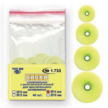 1.733 диски для окончательного шлифования D16 мм ( 40 шт) - ТОР