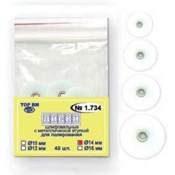 1.734 диски для полирования. D16 мм ( 40 шт) - ТОР