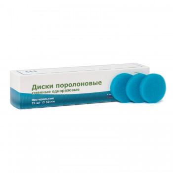 Диски поролоновые (упаковка 25 шт) / ДС Полир