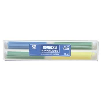 1.053 - Полоски шлифовальные 50 шт, для снятия излишков материала 25 шт + для предварительного шлифования 25 шт. - ТОР