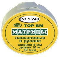 1.240 - матрицы лавсановые в рулоне - ТОР ВМ