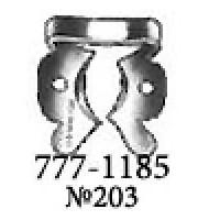 Кламп №203 - для моляров